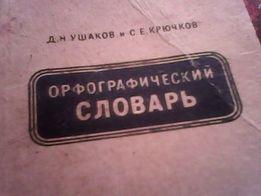 Распродажа ! Орфографический словарь 1966 г. Ушаков и Крючков