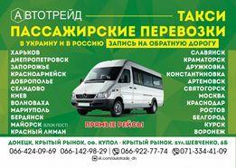 Пассажирские перевозки такси. Славянск,Киев,Харьков