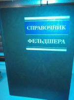 Книга Справочник фельдшера, А.Н.Шабанова, Москва, 1983г