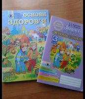Основы здоровья. 3 класс. Учебник + тетрадь.