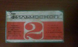 Фильмоскоп 2