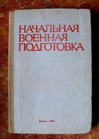 """Книга """"Начальная военная подготовка"""""""