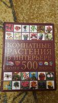 Мэтью Биггз Комнатные растения в интерьере Москва Внешсигма 2001