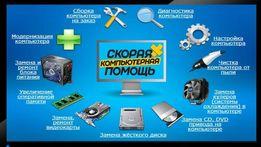 Услуги по Ремонту планшетов Компьютеров Ноутбуков Нетбуков Мониторов