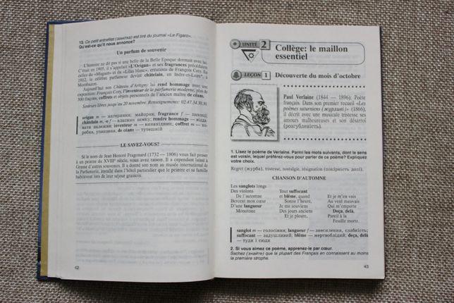 Учебник Французкий 9 клас Підручник Французька мова Василівецька Н.М Ивано-Франковск - изображение 2