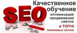 Обучение раскрутке сайтов (от 180 грн.)