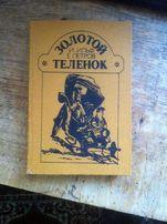 Распродаю библиотеку времён СССР