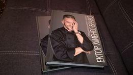 Перша кулінарна книга ЕКТОР ХІМЕНЕС-БРАВО Кулинарные рецепты МастерШеф
