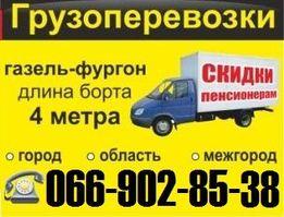 Грузоперевозки Газель Пятитонник Грузчики Грузовое такси Пианино
