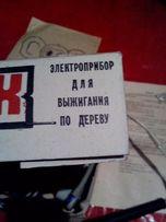 Электроприбор для выжигания по дереву СССР (выжегатель)