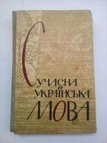 Книга. Сучасна украïнська мова.