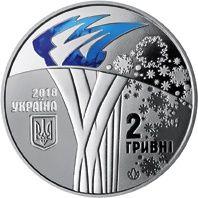 ХХІІІ зимние Олимпийские игры Монета НБУ 2018