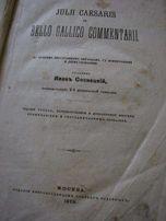 "kolekcj. książka w jęz. łaciń. z 1873r. ""Julii Caesaris de bello galli"