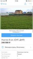 Продам участок от Москвы 120 км