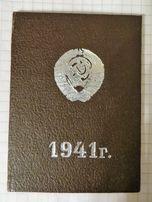 удостоверение работника нквд.1941 год.гор.вилейка