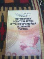 Формування попиту на гроші в трансформаційній економіці України