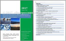 Бизнес план составление разработка бизнес планы ТЭО