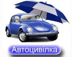 Страховка, Страхование, ОСАГО, автоцивілка, ГО, Зелёнка, Зелёная карта