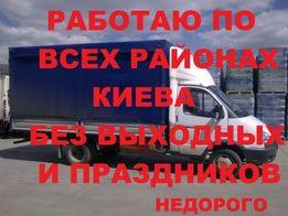 Грузовое такси-Грузоперевозки-Переезды-Перевозка мебели по Киеву