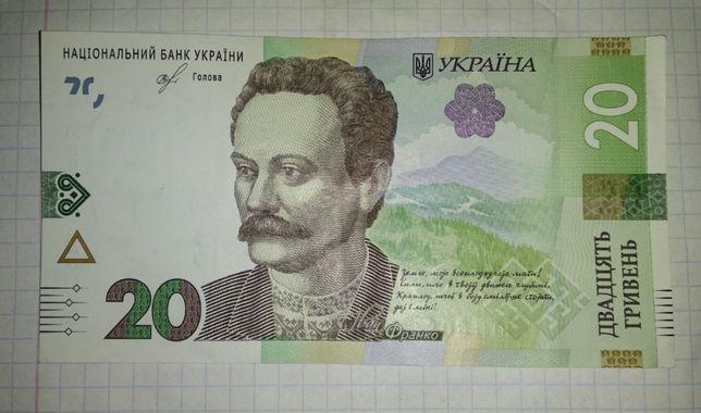 20 гривен/гривень 2018 года (UNC) Харьков - изображение 1