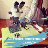 Ремонт-Ноутбуков-Телефонов-LCDTV-Селидово