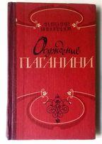 А. Виноградов Осуждение Паганини