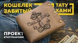 Кошелек кожаный портмоне с ТАТУ в олдскуле бумажник #татунакоже