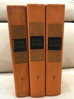 В.Кочетов Избранные произведения (комплект 3 книги), букинистика 1962