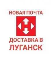 Доставка посылок в Луганск.