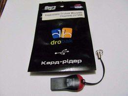 Продам картридер microSD-USB