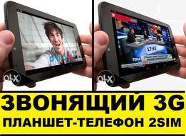 НОВИНКА! Планшет-телефон 2SIM Lenovo 3G 1GB оперативка + 8GB памяти