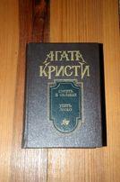 """Агата Кристи """" Смерть в облаках"""", """"Убить легко"""""""