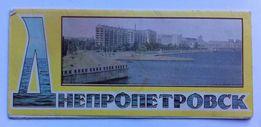 схема туристическая Днепропетровск 1984 год