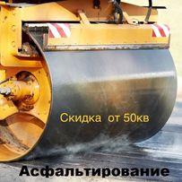 Асфальтирование, укладка асфальта, ремонт дорог, ямочный ремонт,крошка