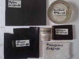 Продам. Эбонит ; фторопласт ; текстолит ; фибра ; оргстекло и др.