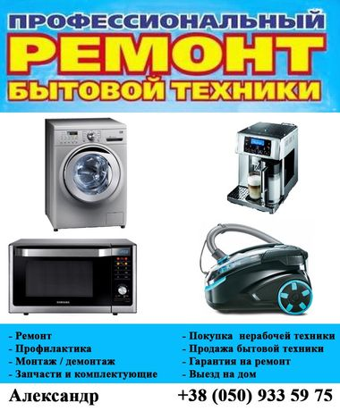Ремонт бытовой техники,стиральных машин, кофемашин.Гарантия.