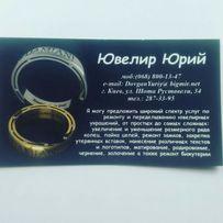 Золотые и Серебрянные цепочки изготовляю Ювелир