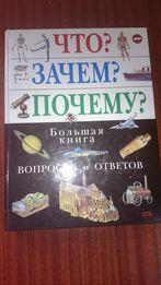 Книга большая 22х29см,250руб