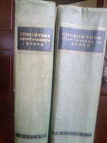 Продам два тома справочник практического врача 1952 г.