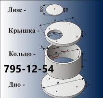 ЖБИ: кольца бетонные, крышки, устройство колодцев и выгребных ям