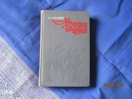 Книга молодая гвардия раритет