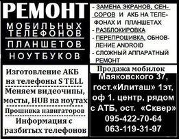Ремонт # продажа телефонов, планшетов, ноутбуков