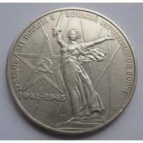 Монета 1 рубль СССР 1941-1945 30 лет победы
