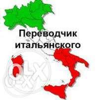Услуги переводчика итальянского языка