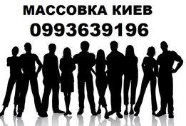 Массовка, актеры для рекламы и кино Киев