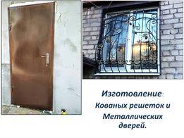 Кованые решетки и двери.