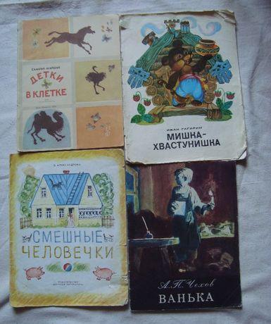Библиотечка детских книг Львов - изображение 4