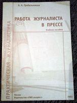 Книга по журналистике А.А. Грабельников