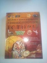 """Книга""""Велика ілюстрована єнциклопедія історії"""" Махаон"""