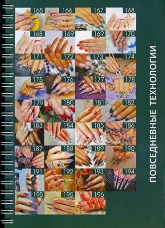Технологии красоты. Для профессионалов ногтевой эстетики (ногти) Киев - изображение 3